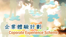 Coporate_Experience_scheme