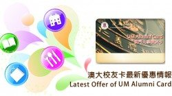 【 UM Alumni Card New Offer – March 2020】6 Stores Join/ Renew UM Alumni Card Preferential Scheme