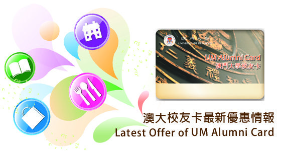 【 UM Alumni Card New Offer】10 Stores Join UM Alumni Card Preferential Scheme