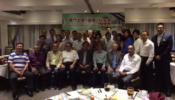 2017/ 2018 Executive Committee Members of University of Macau (Hong Kong) Alumni Association