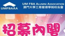 Recruitment of members from the University of Macau Faculty of Business Administration Alumni Association