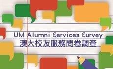 2018 UM Alumni Services Survey