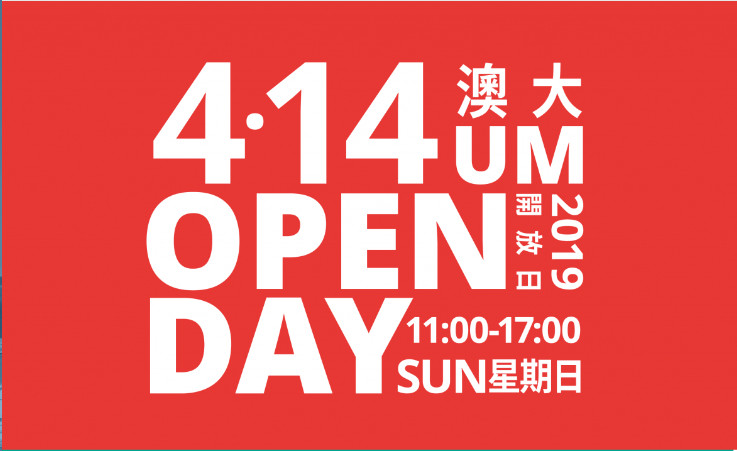 UM to hold Open Day on 14 April 2019
