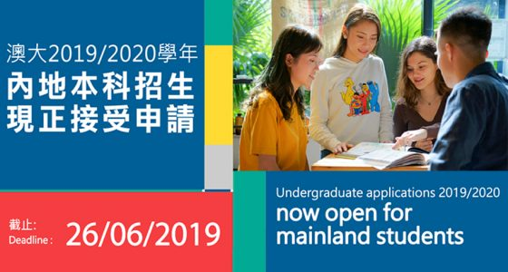 UM undergraduate applications for 2019/2020 academic year now open for mainland students