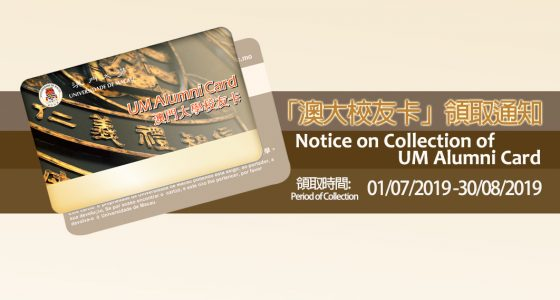 Notice on Collection of UM Alumni Card