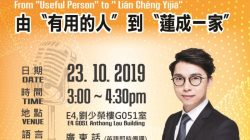 "The 69th Lecture of UM Distinguished Lecture Series – "" From ""Useful Person"" to "" Lián Chéng Yījiā"" "" by Alumnus. Ken So, at 3:00p.m, 23 Oct, 2019"