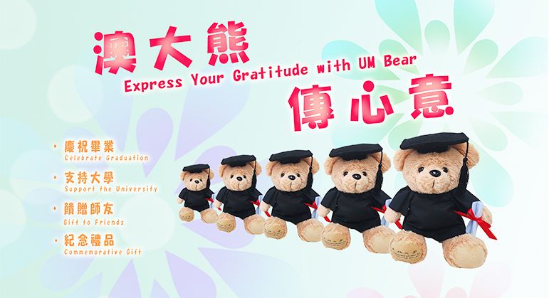 """Express Your Gratitude with UM Bear"" Fundraising Campaign"
