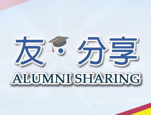 Alumni Sharing
