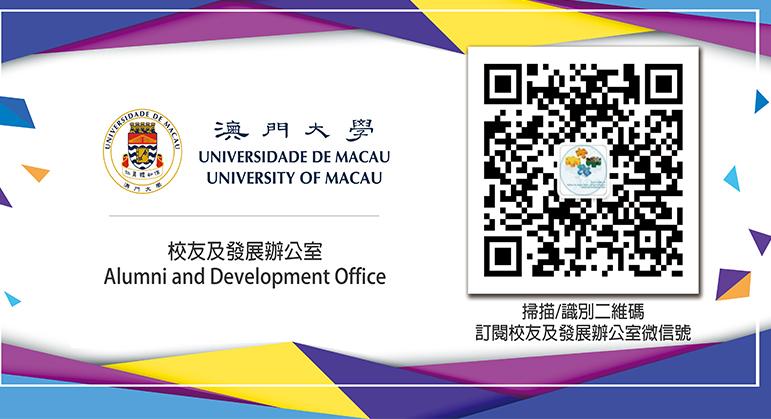 歡迎點擊關注「澳大校友及發展辦公室」微信帳號