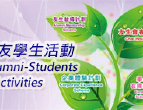 Alumni-Students Activities Series